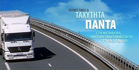 Επαγγελματικές Μεταφορές Θεσσαλονίκη - Transportations.gr