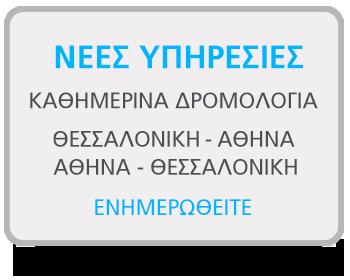 Μεταφορές - Καθημερινά Δρομολόγια - Θεσσαλονίκη - Αθήνα - Transportations.gr