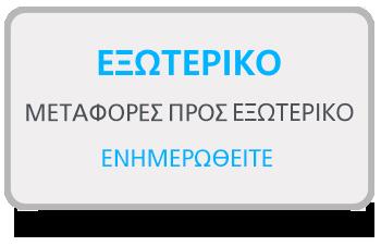 Επαγγελματικές Μεταφορές από και προς το Εξωτερικό - Τιμές - Επικοινωνία - Transportation.gr