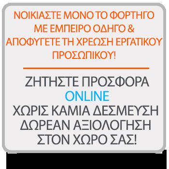 Μετακομίσεις Μεταφορές Τιμές Online Προσφορά - Transportations.gr